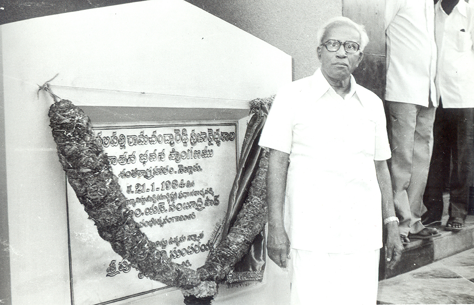 Comrade EMS inaugurating the new building of Nellore PPC (1984)