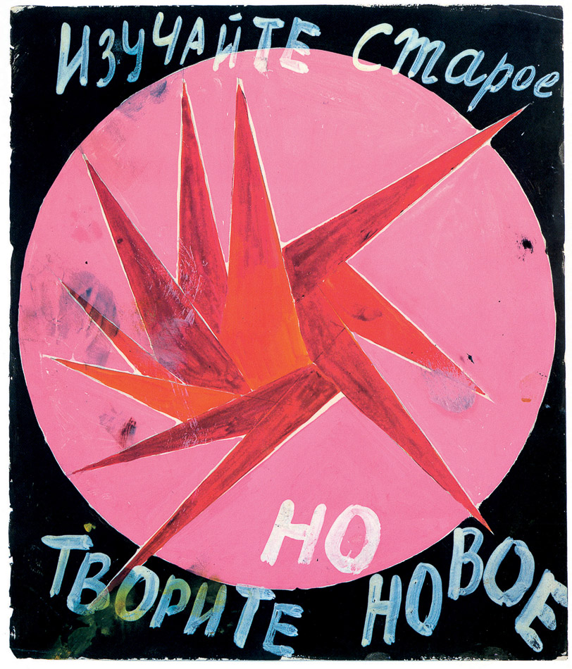 Varvara Stepanova (URSS), Study the Old, but Create the New, 1919.