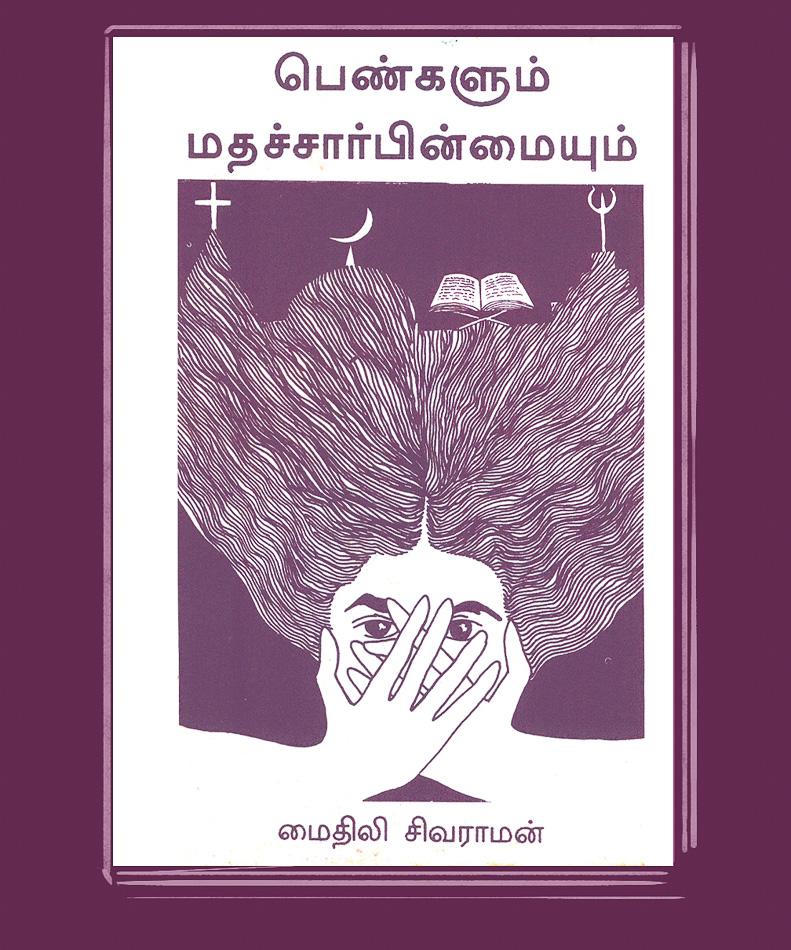 Mulheres e secularismo, um livro de Mythili Sivarama, vice presidenta da AIDWA no estado de Tamil Nadual. Tanto o texto como a ilustração abordam a importância do secularismo para os direitos das mulheres.